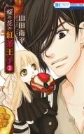 桜の花の紅茶王子 3 花とゆめコミックス