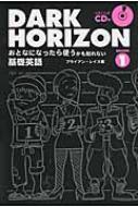 DARK HORIZON おとなになったら使うかも知れない基礎英語