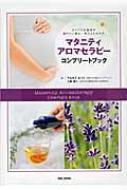 マタニティアロマセラピー コンプリートブック すべての妊産婦が健やかに産み、育てるための本