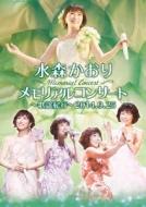 メモリアルコンサート〜歌謡紀行〜2014.9.25