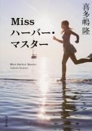Missハーバー・マスター 角川文庫