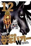 たいようのマキバオーw 12 プレイボーイコミックス