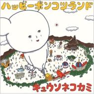ハッピーポンコツランド (+DVD)【初回限定盤】