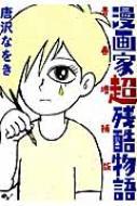 漫画家超残酷物語 青春増補版 ビームコミックス