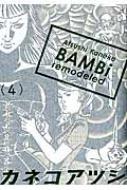 Bambi 4 Remodeled ビームコミックス