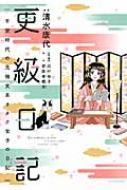 更級日記 平安時代の元祖文系オタク女子の日記