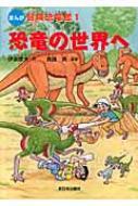 まんが 冒険恐竜館 1 恐竜の世界へ