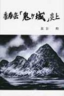 香春岳「鬼ヶ城」炎上