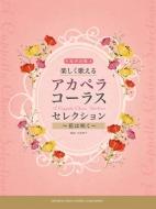 女声合唱 たのしく歌える アカペラ・コーラス・セレクション -花は咲く-