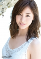 新井恵理那1st写真集 「えりーなのために」
