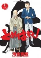 とめはねっ! 鈴里高校書道部 13 ヤングサンデーコミックス