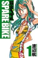 弱虫ペダル SPEAR BIKE 1 少年チャンピオン・コミックス