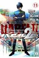 バビル2世 ザ・リターナー 11 ヤングチャンピオン・コミックス