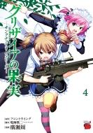 グリザイアの果実 -サンクチュアリ フェローズ-4 チャンピオンREDコミックス