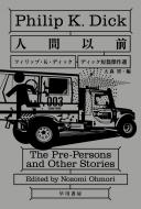 人間以前 ディック短篇傑作選 ハヤカワ文庫SF