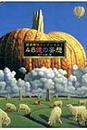 筒井康隆コレクション 1 48億の妄想
