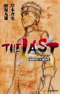 THE LAST -NARUTO THE MOVIE-JUMP j BOOKS