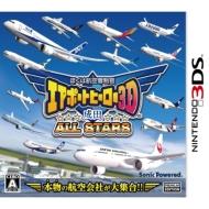 ローチケHMVGame Soft (Nintendo 3DS)/ぼくは航空管制官 エアポートヒーロー3d 成田 All Stars