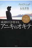 成功を引き寄せるアニキのオキテ バリの日本人直伝!大富豪のオキテ 2