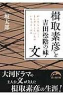 楫取素彦と吉田松陰の妹・文 新人物文庫