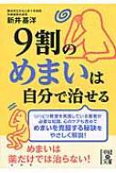 HMV&BOOKS online新井基洋/9割のめまいは自分で治せる(仮) 中経の文庫