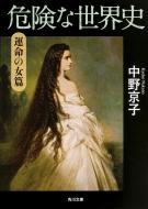 危険な世界史 運命の女篇 角川文庫