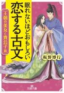 眠れないほどおもしろい恋する古文「王朝の美女と貴公子篇」 王様文庫