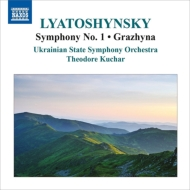 交響曲第1番、交響的バラード『グラジーナ』 クチャル&ウクライナ国立交響楽団