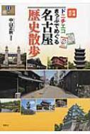 ドニチエコきっぷでめぐる名古屋歴史散歩 爽BOOKS