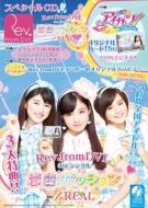 恋色パッション/REAL-リアル-【Loppi・HMV盤(アイカツ!コラボver.)】