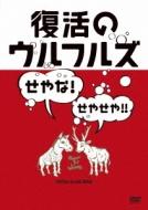 復活のウルフルズ〜せやな! せやせや!!〜ヤッサ!! & ONE MIND