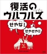 復活のウルフルズ~せやな! せやせや!!~ヤッサ!! & ONE MIND (Blu-ray)