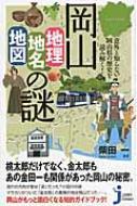 意外と知らない岡山県の歴史を読み解く!岡山「地理・地名・地図」の謎 じっぴコンパクト新書