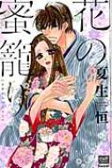 花の蜜籠り カルトコミックス / Sweet Selection