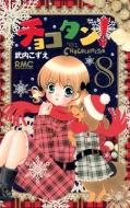 チョコタン! 8 りぼんマスコットコミックス