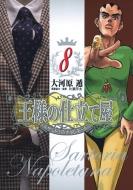 王様の仕立て屋 -サルトリア・ナポレターナ-8 ヤングジャンプコミックス