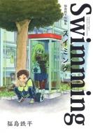 福島鉄平短編集 スイミング ヤングジャンプコミックス