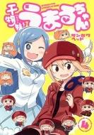 干物妹!うまるちゃん 4 ヤングジャンプコミックス