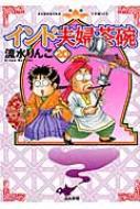 インド夫婦茶碗 20 ぶんか社コミックス
