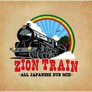 ZION TRAIN -ALL JAPANESE DUB MIX-