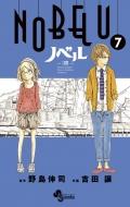Nobelu -演-7 少年サンデーコミックス