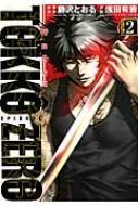 特公 零 Tokko Zero 2 ヒーローズコミックス