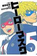 ヒーローマスク 5 ヒーローズコミックス