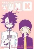 学園k 2 Gファンタジーコミックス