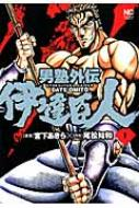 男塾外伝伊達臣人 1 ニチブン・コミックス