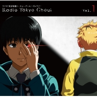 東京喰種トーキョーグール -グルラジ-Vol.1 (+cd-rom)