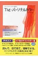 The・パーソナルカラー 色彩技能パーソナルカラー検定モジュール3公式テキスト トミヤママチコのパーソナルカラー教則本