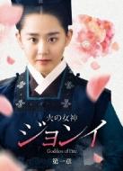 火の女神ジョンイ<ノーカット完全版> DVD-BOX 第一章
