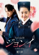 火の女神ジョンイ<ノーカット完全版> DVD-BOX 第三章
