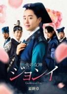 火の女神ジョンイ<ノーカット完全版> DVD-BOX 最終章